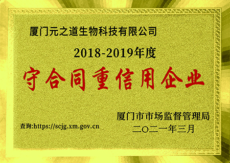 厦门市创新型企业证书