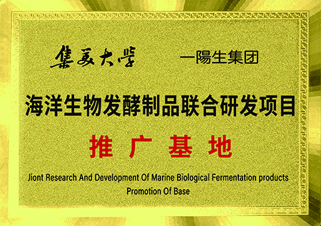 台湾生命科学酵素大陆研发生产基地
