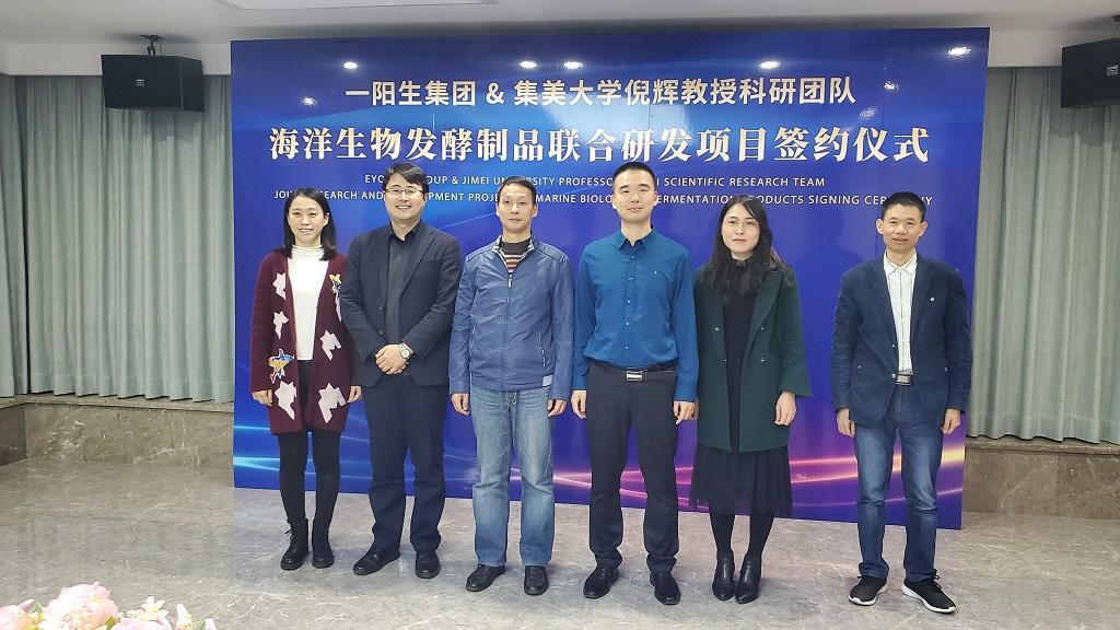一阳生集团&集美大学倪辉教授科研团队 海洋