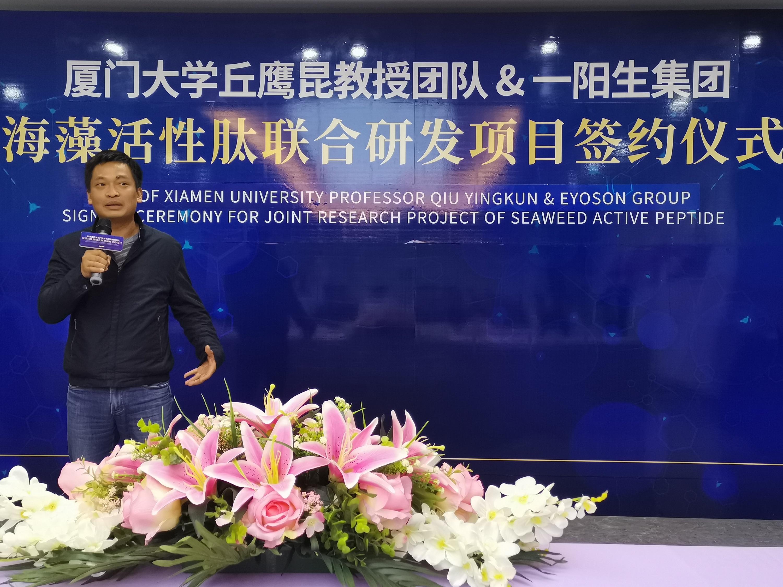 强强联手|厦门大学丘鹰昆教授团队&一阳生集团5
