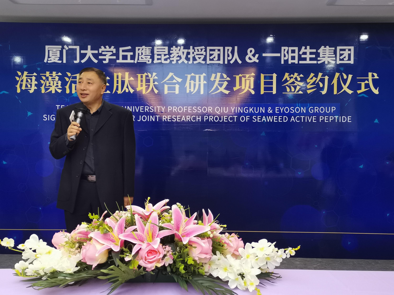 强强联手|厦门大学丘鹰昆教授团队&一阳生集团2
