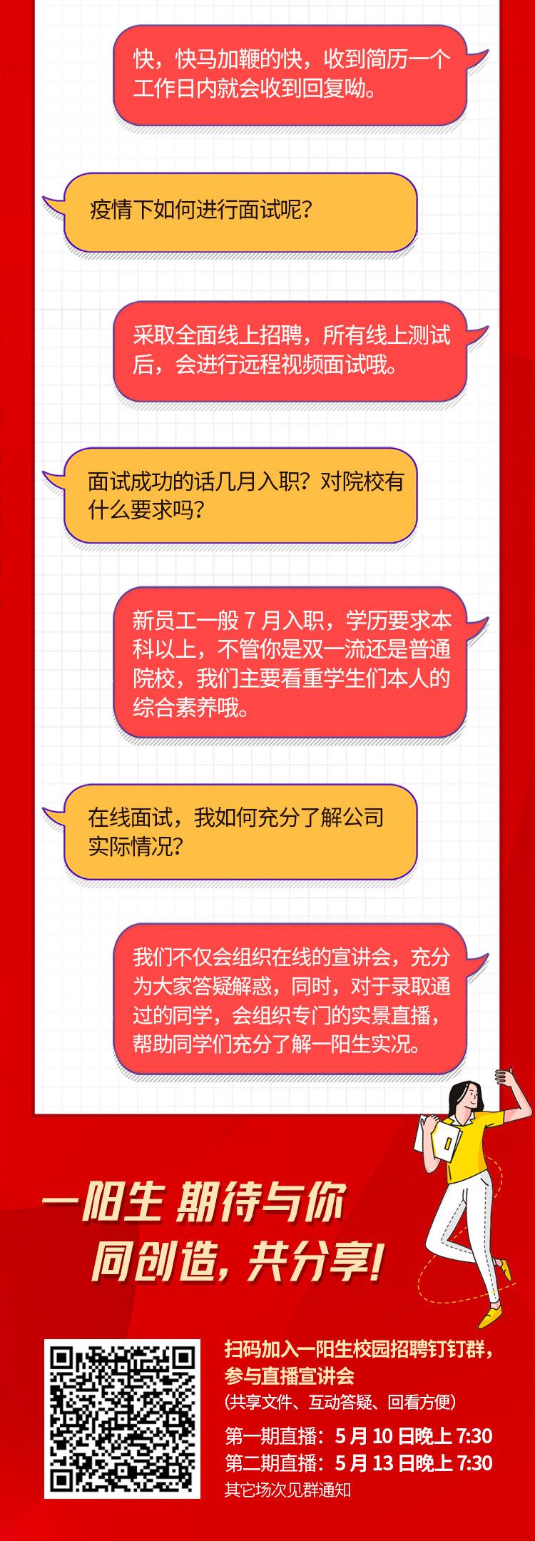 意气飞阳 ,酵动未来——一阳生集团2020校园招聘季,虚位以待!