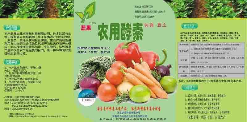 农用酵素的作用