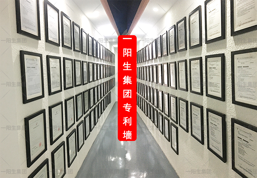 一阳生集团专利墙