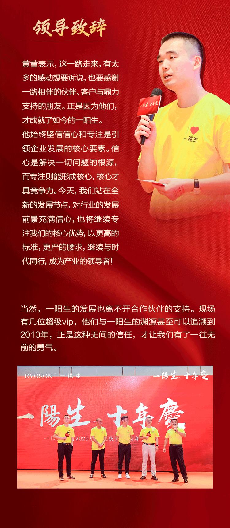 一阳生集团董事长黄董致辞