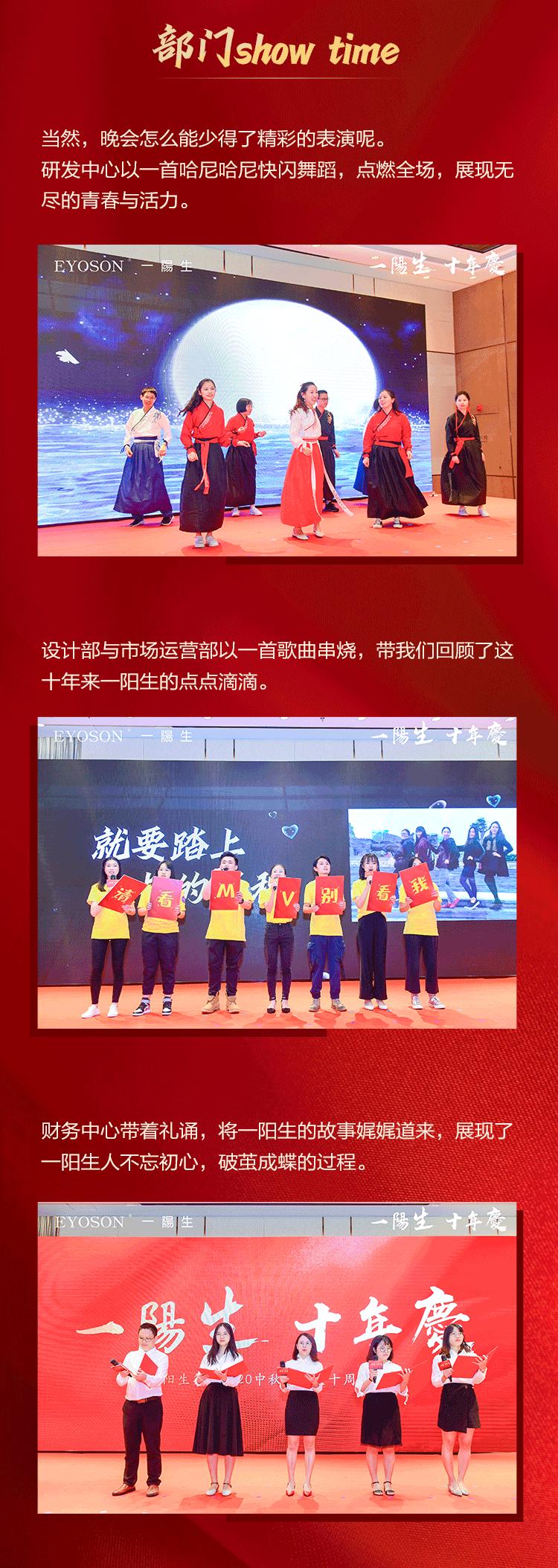 中秋晚会各部门节目表演、才艺展示(1)