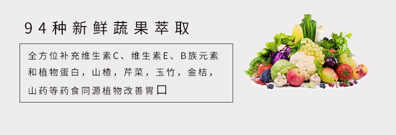 94种新鲜蔬果萃取