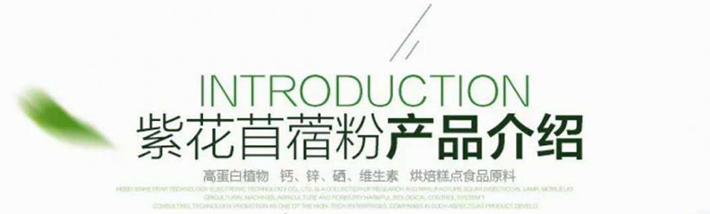 苜蓿酵素产品介绍