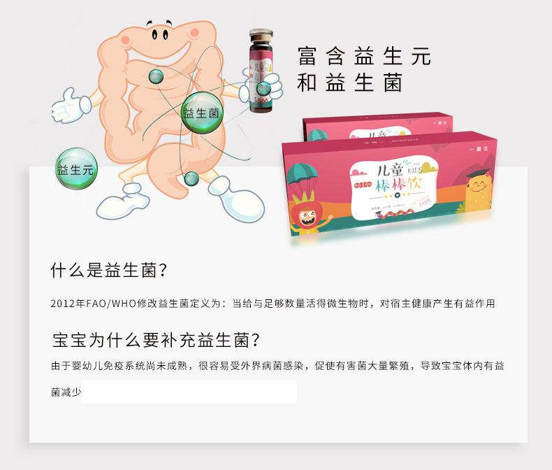 富含益生元和益生菌