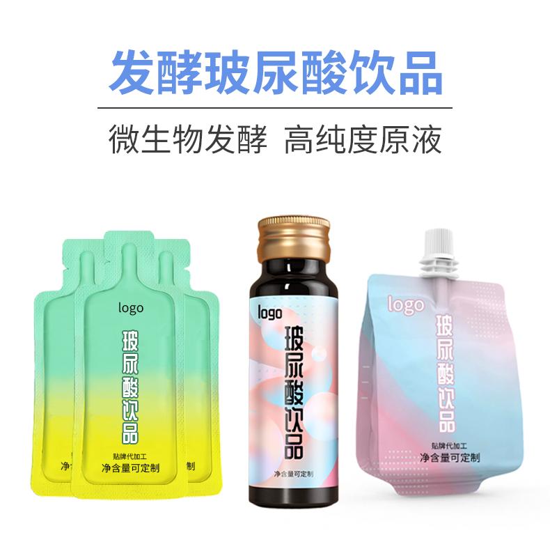 发酵玻尿酸饮品