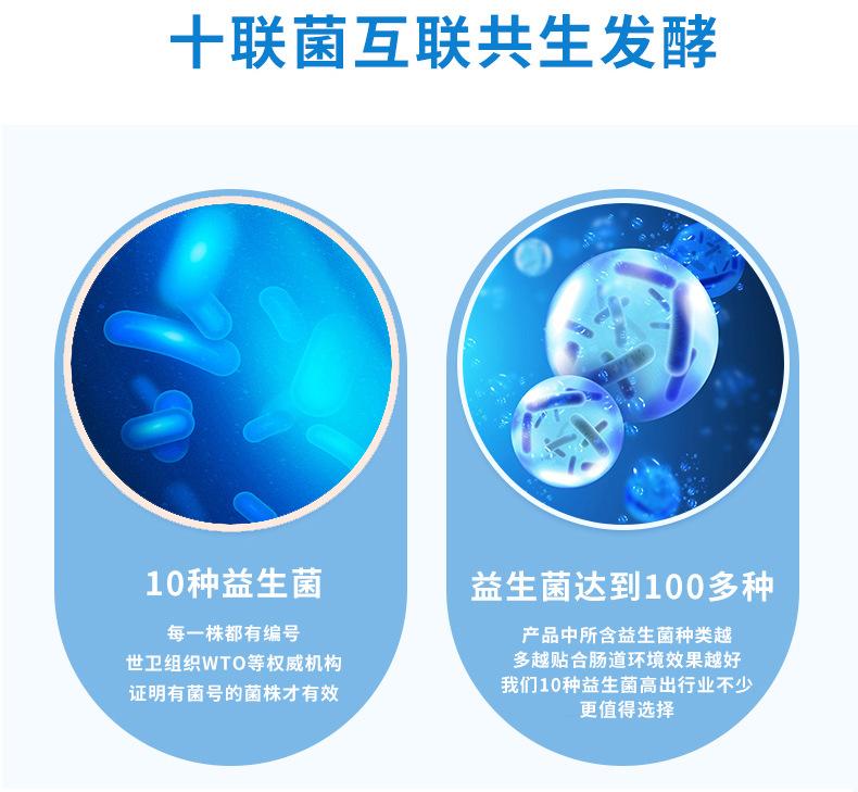 复合10联益生菌