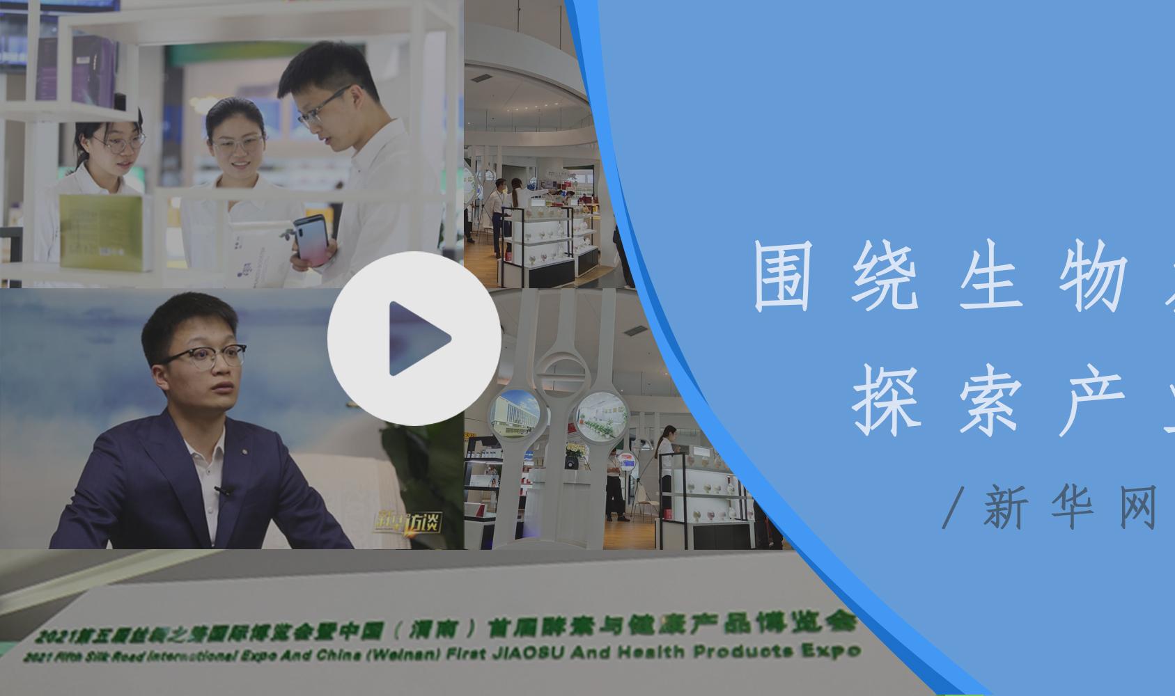 新华网专访|围绕生物发酵技术探索产业联动