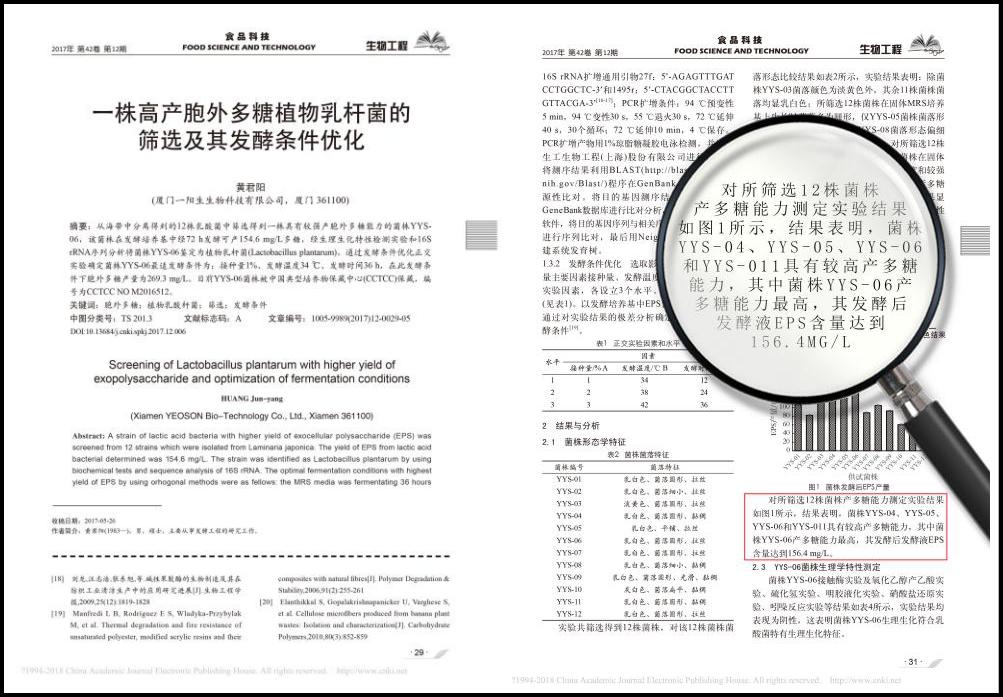 一阳生核心专利菌种(YYS-06)相关文献收录于重量级期刊《食品